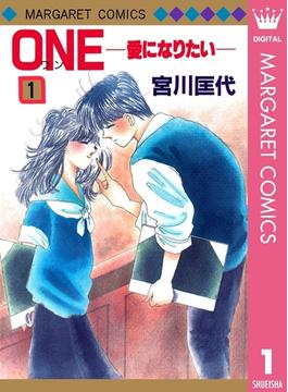 【1-5セット】ONE─愛になりたい─(マーガレットコミックスDIGITAL)