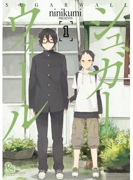 【全1-6セット】シュガーウォール(RYU COMICS)
