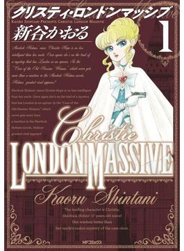 【全1-5セット】クリスティ・ロンドンマッシブ(MFコミックス フラッパーシリーズ)