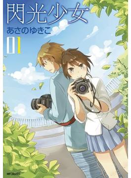 【全1-3セット】閃光少女(MFコミックス フラッパーシリーズ)