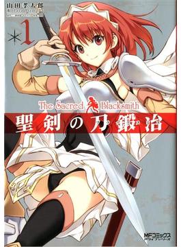 【期間限定価格】【全1-10セット】聖剣の刀鍛冶(MFコミックス アライブシリーズ)
