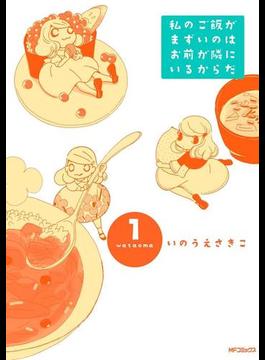 【全1-2セット】私のご飯がまずいのはお前が隣にいるからだ(MFコミックス フラッパーシリーズ)