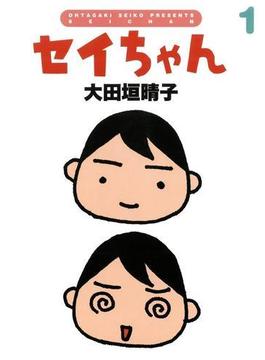 【全1-2セット】セイちゃん(ダ・ヴィンチブックス)