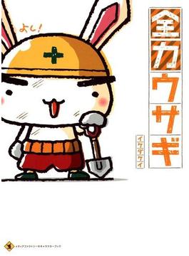 【全1-4セット】全力ウサギ(コミックエッセイ)