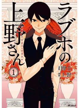 【全1-8セット】ラブホの上野さん(MFコミックス フラッパーシリーズ)