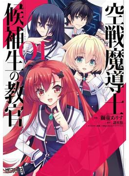 【全1-4セット】空戦魔導士候補生の教官(MFコミックス アライブシリーズ)