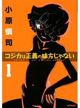 【全1-2セット】コジカは正義の味方じゃない(MFコミックス フラッパーシリーズ)