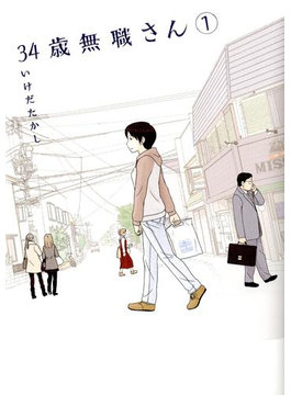 【1-5セット】34歳無職さん(MFコミックス フラッパーシリーズ)