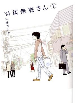 【全1-8セット】34歳無職さん(MFコミックス フラッパーシリーズ)