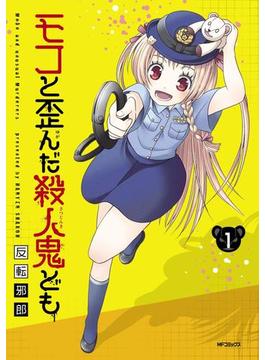 【全1-5セット】モコと歪んだ殺人鬼ども(MFコミックス フラッパーシリーズ)