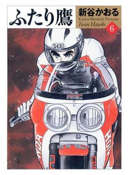 【6-10セット】ふたり鷹(MFコミックス フラッパーシリーズ)