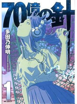 【全1-4セット】70億の針(MFコミックス フラッパーシリーズ)