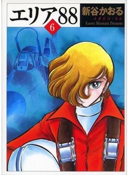 【6-10セット】エリア'88(MFコミックス フラッパーシリーズ)