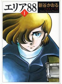 【全1-13セット】エリア'88(MFコミックス フラッパーシリーズ)