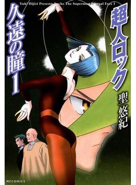 【全1-3セット】超人ロック 久遠の瞳(MFコミックス フラッパーシリーズ)