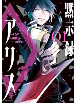 【全1-4セット】黙示録アリス(MFコミックス ジーンシリーズ)