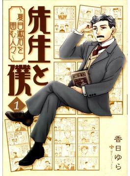 【全1-4セット】先生と僕(MFコミックス フラッパーシリーズ)
