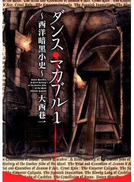 【全1-2セット】ダンス・マカブル(MFコミックス フラッパーシリーズ)