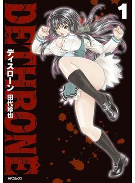 【全1-3セット】ディスローン(MFコミックス フラッパーシリーズ)