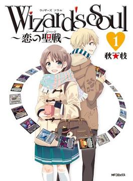 【全1-4セット】Wizard's Soul(MFコミックス フラッパーシリーズ)