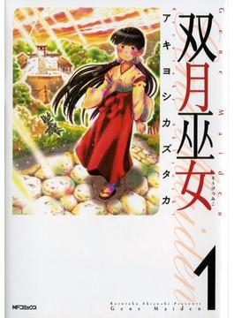 【全1-3セット】双月巫女(MFコミックス フラッパーシリーズ)