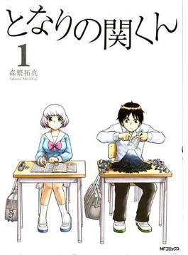 【全1-10セット】となりの関くん(MFコミックス フラッパーシリーズ)