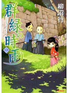 【全1-4セット】群緑の時雨(MFコミックス フラッパーシリーズ)