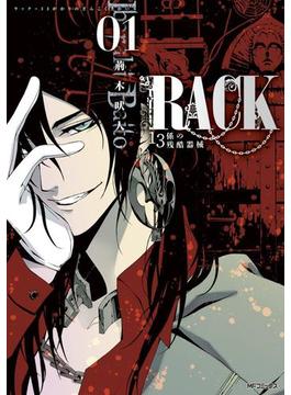 【1-5セット】RACK―13係の残酷器械―(MFコミックス ジーンシリーズ)