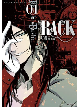 【全1-11セット】RACK―13係の残酷器械―(MFコミックス ジーンシリーズ)