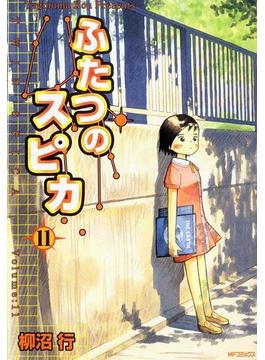 【11-15セット】ふたつのスピカ(MFコミックス フラッパーシリーズ)