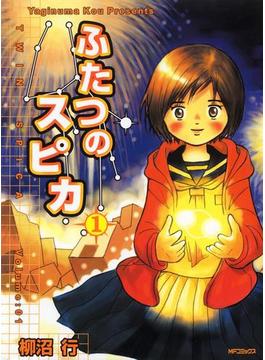 【全1-16セット】ふたつのスピカ(MFコミックス フラッパーシリーズ)