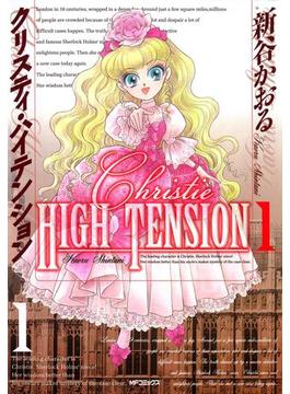 【全1-7セット】クリスティ・ハイテンション(MFコミックス フラッパーシリーズ)
