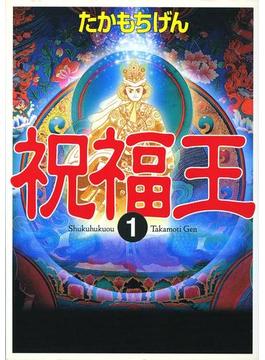 【全1-4セット】祝福王(MF文庫)