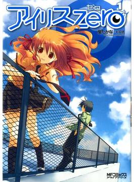 【1-5セット】アイリス・ゼロ(MFコミックス アライブシリーズ)