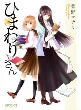 【全1-9セット】ひまわりさん(MFコミックス アライブシリーズ)