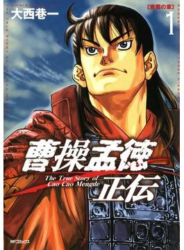 【全1-3セット】曹操孟徳正伝(MFコミックス フラッパーシリーズ)