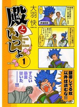 【1-5セット】殿といっしょ(MFコミックス フラッパーシリーズ)
