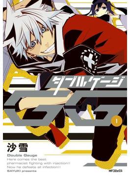 【1-5セット】ダブルゲージ(MFコミックス ジーンシリーズ)