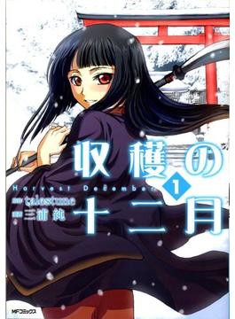 【全1-2セット】収穫の十二月(MFコミックス フラッパーシリーズ)