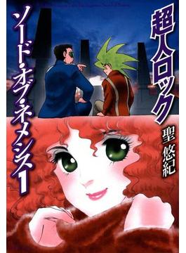 【全1-3セット】超人ロック ソード・オブ・ネメシス(MFコミックス フラッパーシリーズ)
