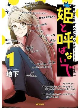 【全1-2セット】姫と呼ばないで(MFコミックス フラッパーシリーズ)