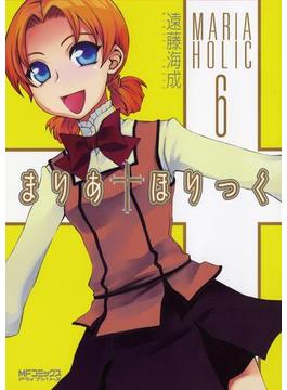 【6-10セット】まりあ†ほりっく(MFコミックス アライブシリーズ)