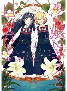 【全1-9セット】あの娘にキスと白百合を(MFコミックス アライブシリーズ)