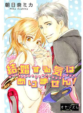 【1-5セット】結婚する気はありません!(ソルマーレ編集部)