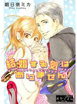 【全1-13セット】結婚する気はありません!(ソルマーレ編集部)