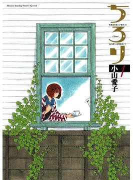 【全1-8セット】ちろり(ゲッサン少年サンデーコミックス)