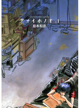 【1-5セット】アオイホノオ(ゲッサン少年サンデーコミックス)