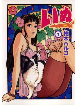 【1-5セット】いぬ(ヤングサンデーコミックス)
