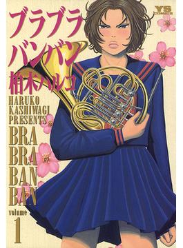 【全1-5セット】ブラブラバンバン(ヤングサンデーコミックス)