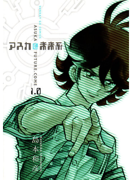 【全1-3セット】アスカ@未来系(サンデーGXコミックス)